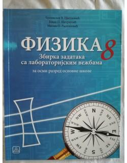 Fizika 8 - zbirka zadataka sa labaratorijskim vežbama