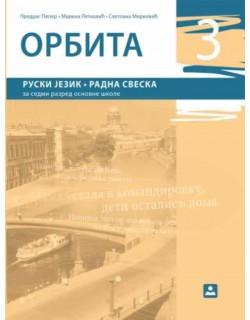Orbita 3 - ruski jezik, udzbenik za 7. razred osnovne škole