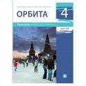 Orbita 4 - ruski jezik, udzbenik za 8. razred osnovne škole