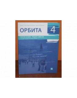 Orbita 4 - ruski jezik, radna sveska za 8. razred osnovne škole
