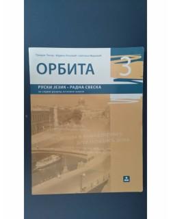 Orbita 3 - ruski jezik, radna sveska za 7. razred osnovne škole