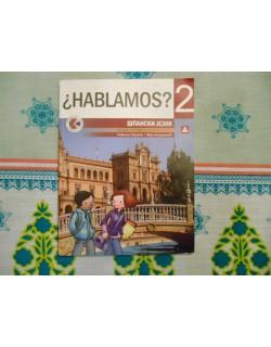 HABLAMOS? 2 - španski jezik, udzbenik za 6. razred osnovne škole