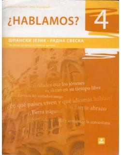 HABLAMOS? 4 - španski jezik, radna sveska za 8. razred osnovne škole
