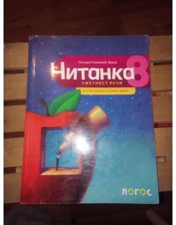 Srpski jezik 8 - Čitanka ''Umetnost reči''