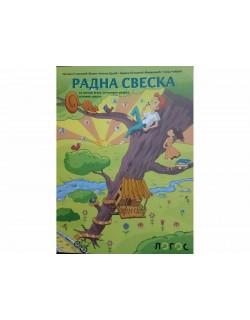 Radna sveska 4 uz udzbenički komplet srpskog jezika