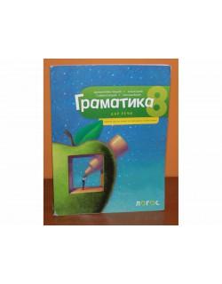 Srpski jezik 8 - gramatika ''Dar reči''