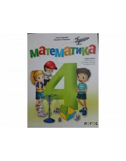 Matematika 4 - radna sveska za 4. razred