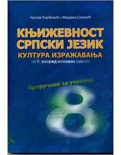Književnost - Srpski jezik kultura izražavanja 8, priručnik