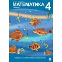 Matematika 4 radni udzbenik, prvi deo