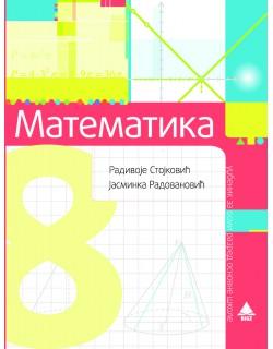 Matematika 8, udzbenik