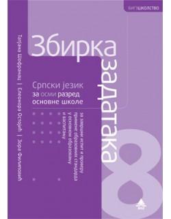 Srpski jezik 8, zbirka zadataka za završni ispit