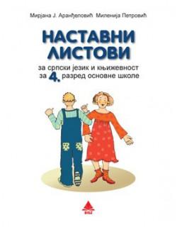 Srpski jezik 4, nastavni listovi