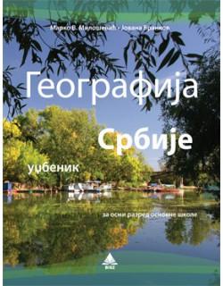 Geografija Srbije 8, udzbenik + CD